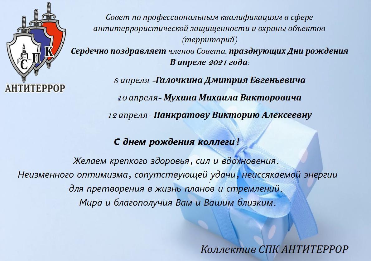 Поздравления членов СПК с днем рождения в апреле