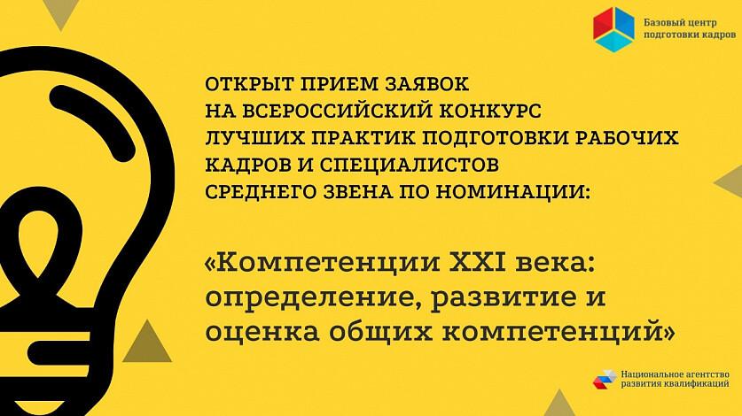 До 15 сентября продлен прием заявок на Всероссийский конкурс лучших практик подготовки кадров «Компетенции XXI века»