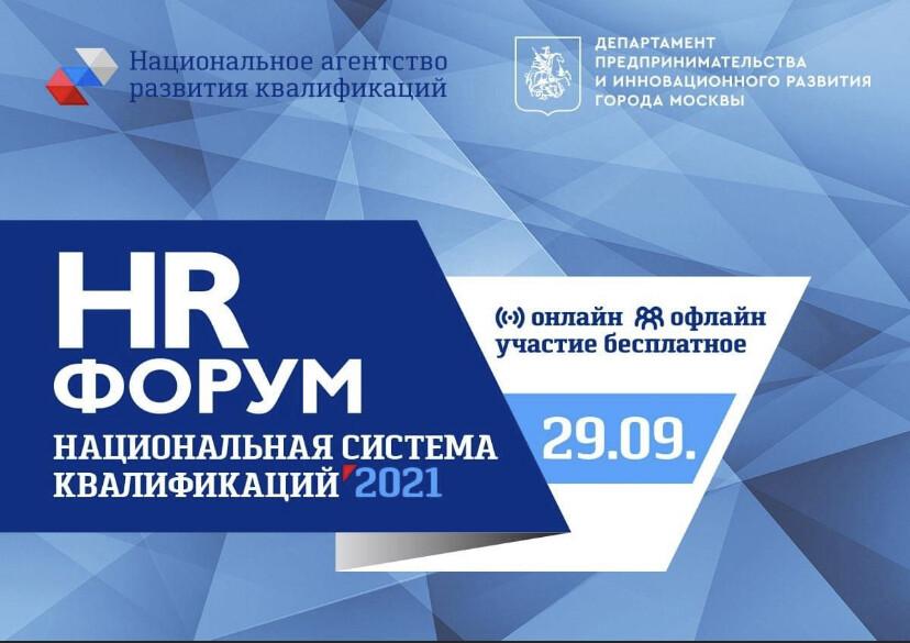 HR-Форум «Национальная система квалификаций 2021»
